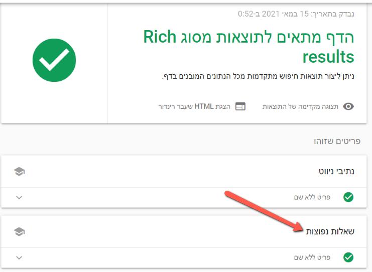 הדף עם סכמה מתאים לתוצאות עשירות | rich results enabled