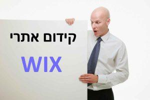 קידום אתר וויקס- האם זה אפשרי?